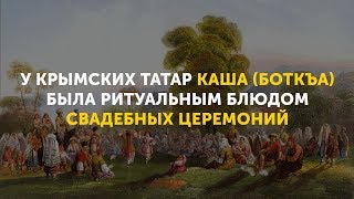 У крымских татар каша была ритуальным свадебным блюдом