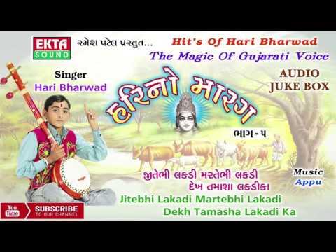 Hari Bharwad Bhajan | Jite Bhi Lakdi Marte Bhi Lakdi - Super Hit Gujarati Bhajan | Hari No Marag 5