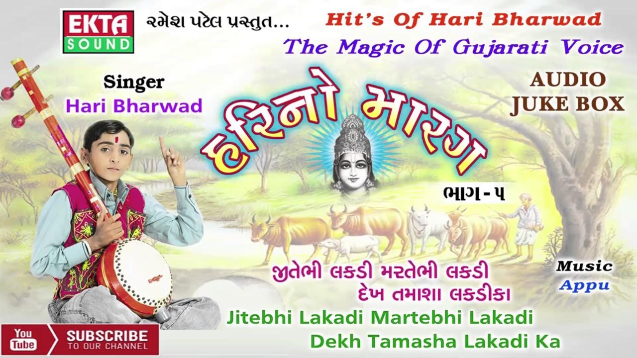 jeete ji lakdi marte bhi lakdi hari bharwad biography