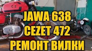 638 472 disassembly, ta'mirlash Qismi JAWA CEZET To'liq oldida bir vilkalar