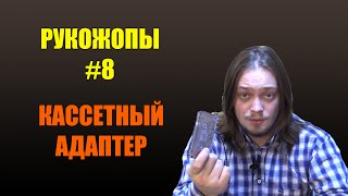 Рукожопы 8 Кассетный MP3 адаптер