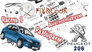 Peugeot 206 - Ta'mirlash. Qismi 1 - Tashxis va tushunish.