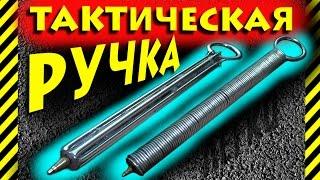 Как сделать ТАКТИЧЕСКУЮ РУЧКУ самому легко и дешево. Оружие самозащиты. Аналог: Явара и Куботан.