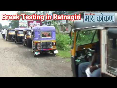 Break Testing in Ratnagiri | Ratnagiri | Pradeep P. |