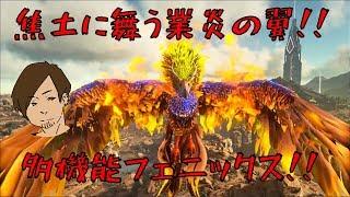 【ARK】焦土に舞う業炎の翼!!フェニックス!!♯75【ARK Survival Evolved】
