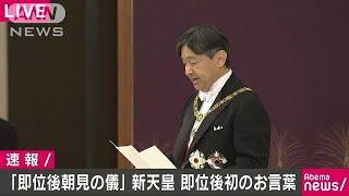 即位後朝見の儀における天皇陛下のおことば 日本国憲法及び皇室典範特例...