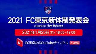 2021 FC東京新体制発表会  supported by New Balance #fctokyo #NBFootball