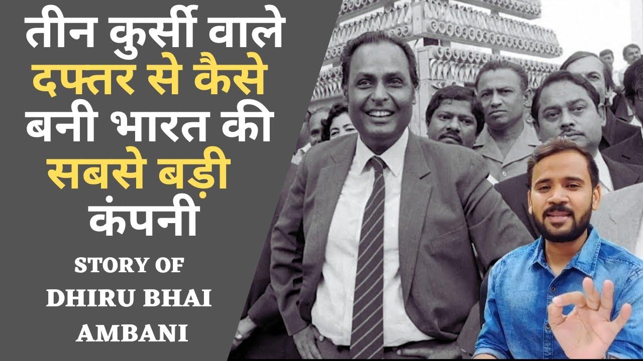 कहानी धीरूभाई अम्बानी की | Learnings from Dhirubhai Ambani | Rj Kartik | Hindi Biography