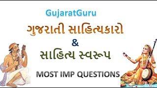 Gujarati Sahityakar Most IMP MCQ ! GK ! Kavi,Kruti & Parichay