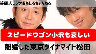 芸能人ラジオ おもしろチャンネル スピードワゴン小沢もびっくり!離婚...