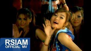 อบต. บุญมา : กระแต อาร์ สยาม [Official MV] (Kratae Rsiam)