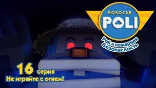 Робокар Поли - Рой и пожарная безопасность - Не играйте с огнём! (серия 16) Премьера!