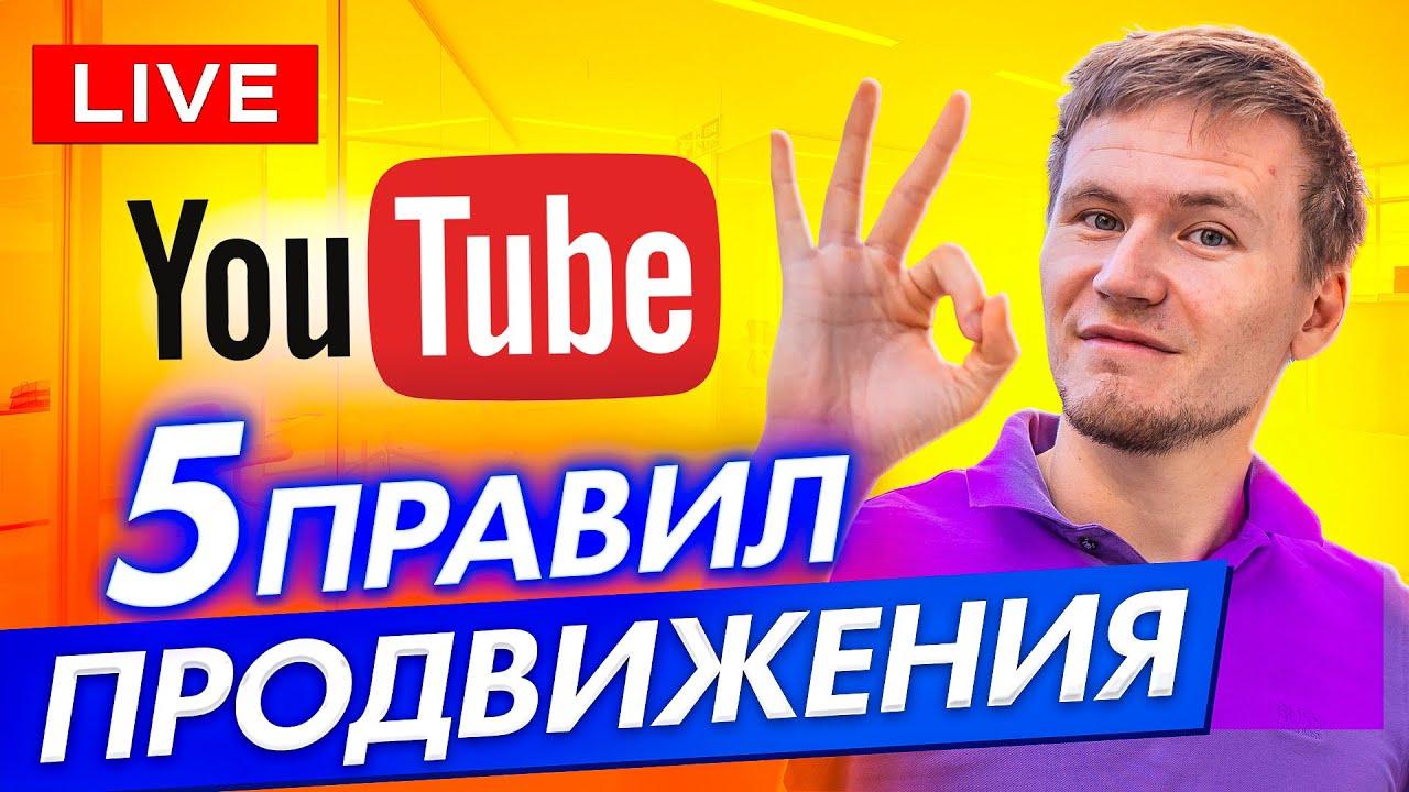 Как раскрутить канал на youtube. Продвижение ютуб