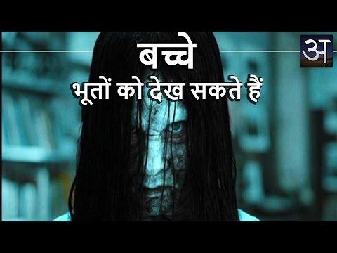 भूत प्रेतों से जुड़े 13 होश उड़ाने वाले तथ्य - Yadi aap mante hai ki bhut nahi hote to ise padhe
