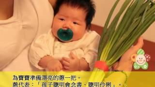 歡迎爸爸媽媽來電預約寶寶剃髮服務(包含專業拍照整個過程), 傳家會用心為您的孩子服務和祝福。 免費到府嬰兒胎毛理髮:製作臍帶印章、胎毛筆、嬰兒三寶。