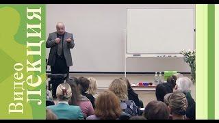 Левон Оганезов. Лекция №3 Создание развивающей образовательной среды ... на уроке музыки