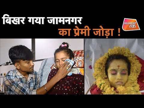 Love Story : बिखर गया जामनगर का प्रेमी जोड़ा   Gujarat Tak