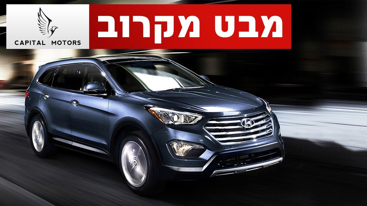 שונות יונדאי סנטה פה - Hyundai Santa Fe - קפיטל מוטורס - YouTube YS-65