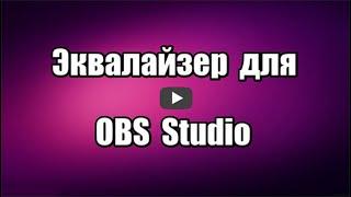 Эквалайзер для микрофона в программе OBS Studio