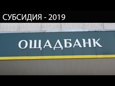 Субсидии 2019 более