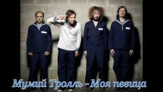 Мумий Тролль - Моя певица HQ