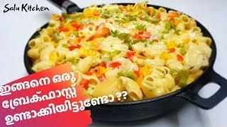 Breakfast ഒരിക്കലും മിസ്സ് ചെയ്യരുതു്   Simple & Easy Breakfast   Salu Kitchen Cheese Veg Pasta