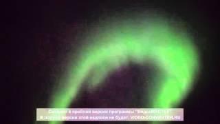 Северное сияние!2015! Мурманск!(, 2015-11-30T19:39:49.000Z)