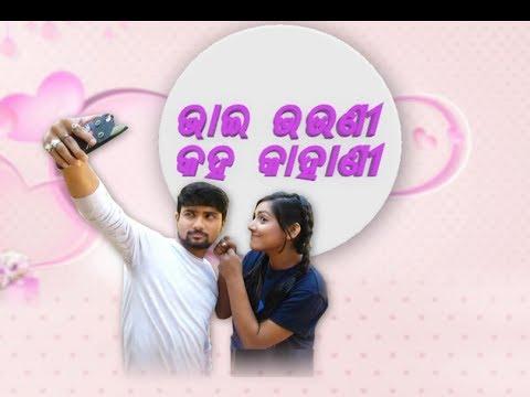 Sai & Pallavi nka Shooting Set Masti | ଭାଇ ଭଉଣୀ କହ କାହାଣୀ | Tarang Parde Ke Peeche thumbnail