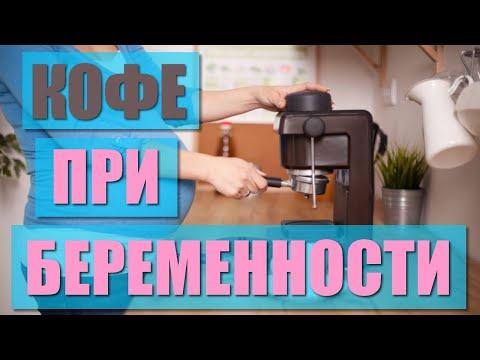 Кофе во время беременности польза и вред. Влияние кофе на беременность