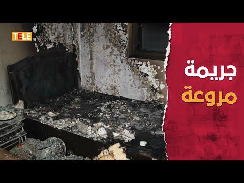 اغتصاب وقتل وحرق عائلة بأكملها بريف دمشق..والسبب 100 دولار  - نشر قبل 22 ساعة