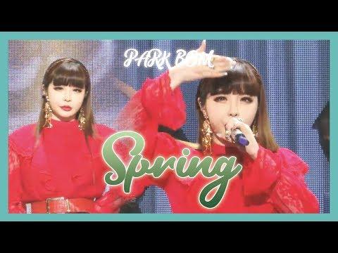 HOT Park Bom  - Spring   박봄 - 봄 Show  core 20190330