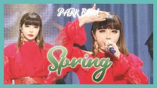[HOT] Park Bom - Spring , - Show Music core 20190330