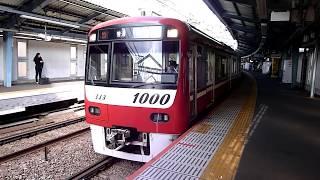 京急電鉄 新1000形先頭車1343編成 日ノ出町駅