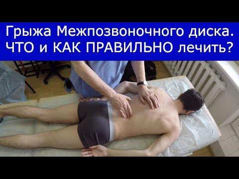 Боль в пояснице - Симптомы и лечение народными средствами