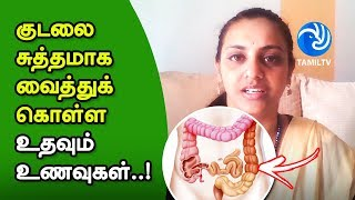 Foods That Cleanse Intestines And Aid In Weight Loss - Tamil TV