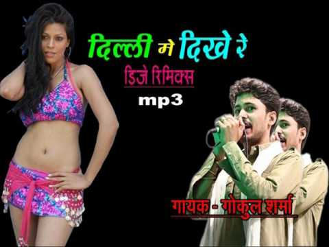 दिल्ली मैं दीखै रै । Delhi Mai Dekhe Re | Dj Hits Mp3 | Like Music Rajasthani