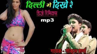 दिल्ली मैं दीखै रै । Delhi Mai Dekhe Re | Dj Hits mp3 | Like Music Rajasthani