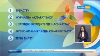 «Air Astana» EXPO-2017 көрмесінің ресми әуе тасымалдаушысы атанды