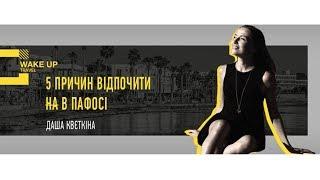 Даша Кветкина 5 причин отдохнуть в Пафосе