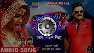 Jaan Mora Rowat Hoihe Dj Remix Song || जान मोरा रोवत होइहें पवन सिंह का गाना || Pawan Singh New Song