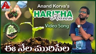 haritha haram special telugu video songs   ee nela murisela telangana song   importance of trees