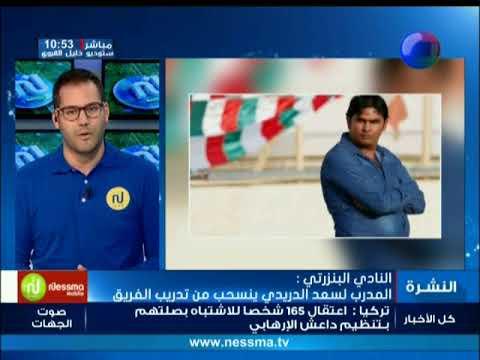 نشرة الأخبار الرياضية ليوم الجمعة 10 نوفمبر 2017