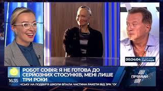 """Робот Софія на """"Прямому"""" про Україну, майбутнє та свою другу половинку. Повне відео"""