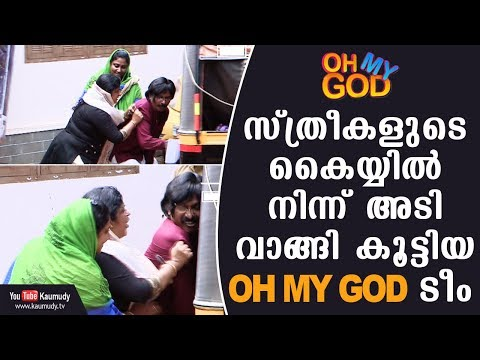 Women thrash Oh My God Team | Funny Video | Oh My God | Latest Episode