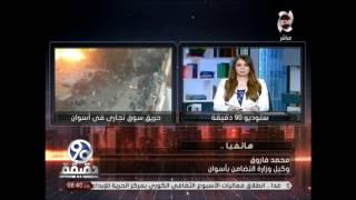 برنامج 90 دقيقة - وكيل وزارة التضامن يوضح خسائر حريق السوق التجارى باسوان