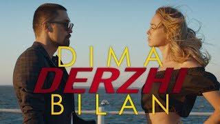 Дима Билан - Держи (премьера клипа, 2017) thumbnail