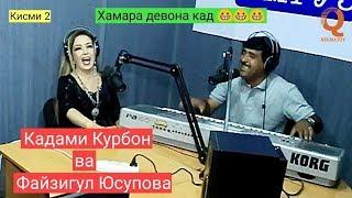 Кадами Курбон Барномаи Шоми руз кисми 2