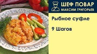Рыбное суфле . Рецепт от шеф повара Максима Григорьева