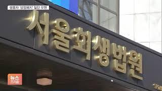"""쌍용차 상장폐지 이의신청…거래소 """"개선기간 부여 예정"""""""