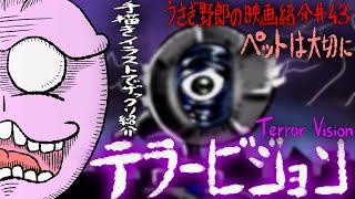 """【うさぎ野郎の映画紹介#43】「テラービジョン」実は可哀想な怪物 """"TerrorVision"""""""